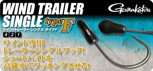 【トレーラーフック】 WIND TRAILER SINGLE (ワインドトレーラーシングル) typeF