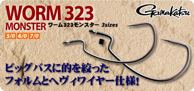 がまかつ WORM323(ワーム323)モンスター
