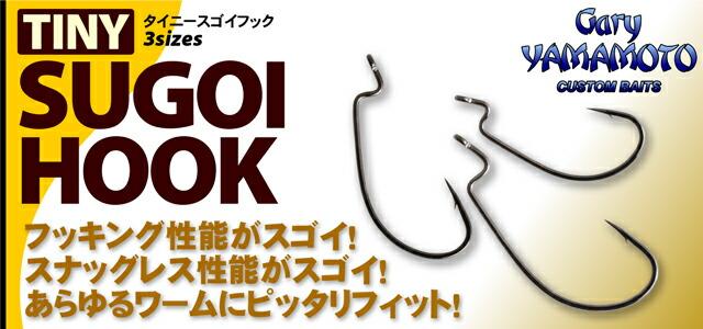 ゲーリーヤマモト スゴイフック (SUGOI HOOK)