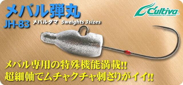 カルティバ メバル弾丸(ダマ) JH-83