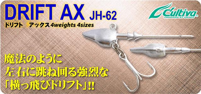 カルティバ ドリフトアックス JH-62