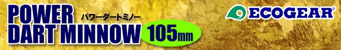 エコギア パワーダートミノー 105mm