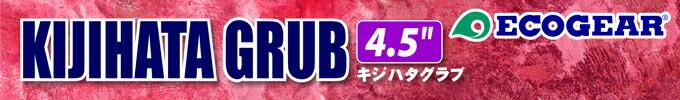 エコギア キジハタグラブ 4.5インチ