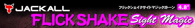ジャッカル フリックシェイク サイトマジック 4.8インチ 2トーンカラー
