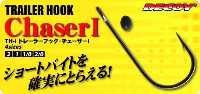 カツイチ デコイ TRAILER HOOK Chaser1 (トレーラーフック・チェーサー1) TH-1