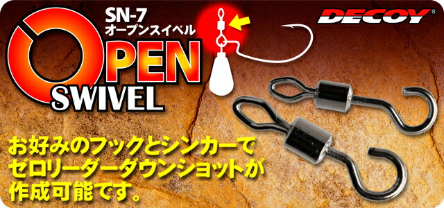 カツイチ デコイ オープンスイベル SN-07