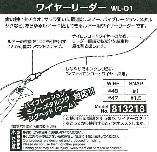 カツイチ デコイ ワイヤーリーダー WL-01