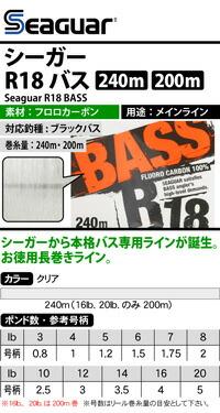 【ライン】 シーガー(Seaguar)シーガー R18 バス 240m(Seaguar R18 BASS)
