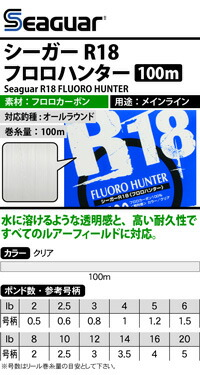 【ライン】 シーガー(Seaguar)シーガー R18 フロロハンター 100m(Seaguar R18 FLUORO HUNTER)