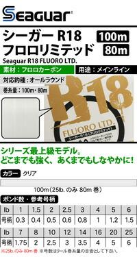 【ライン】 シーガー(Seaguar)シーガー R18 フロロリミテッド 100m(Seaguar R18 FLUORO LTD.)