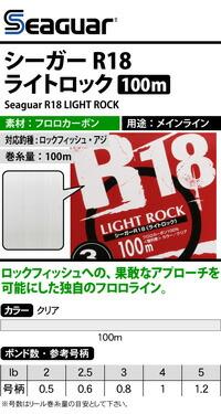 【ライン】 シーガー(Seaguar)シーガー R18 ライトロック 100m(Seaguar R18 LIGHT ROCK)