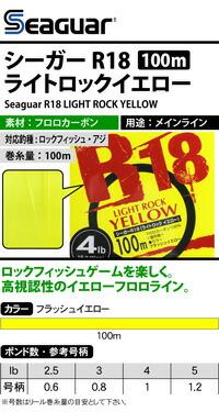 【ライン】 シーガー(Seaguar)シーガー R18 ライトロックイエロー 100m(Seaguar R18 LIGHT ROCK YELLOW)