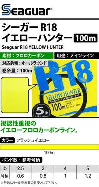 【ライン】 シーガー(Seaguar)シーガー R18 イエローハンター 100m(Seaguar R18 YELLOW HUNTER)