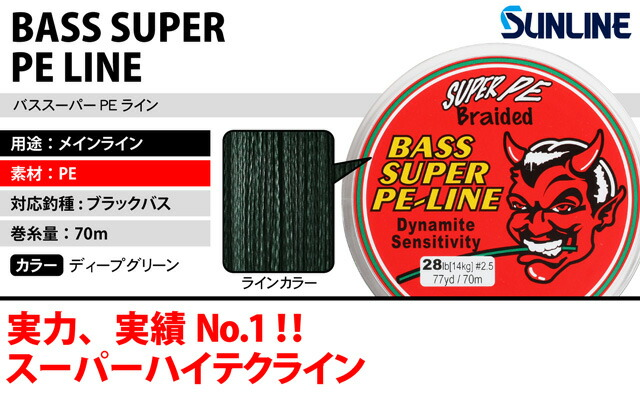 【ライン】 サンライン(SUNLINE) バススーパーPEライン 70m(BASS SUPER PE LINE)
