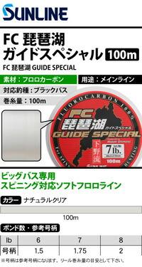 【ライン】 サンライン(SUNLINE) FC琵琶湖ガイドスペシャル 100m(FC 琵琶湖 GUIDE SPECIAL)