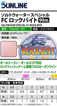 【ライン】 サンライン(SUNLINE) ソルトウォータースペシャル FCロックバイト 90m(SW SPECIAL FC ROCK BITE)