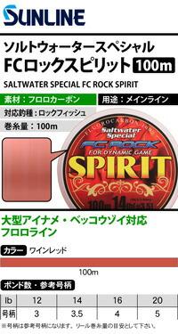 【ライン】 サンライン(SUNLINE) ソルトウォータースペシャル FCロックスピリット 100m(SW SPECIAL FC ROCK SPIRIT)