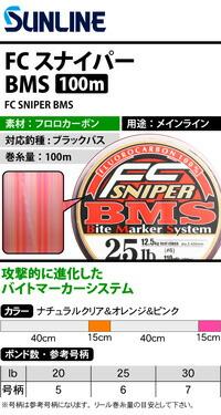 【ライン】 サンライン(SUNLINE) FCスナイパーBMS(FC SNIPER BMS)