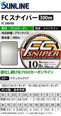 【ライン】 サンライン(SUNLINE) FCスナイパー (FC SNIPER)