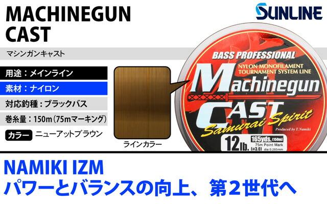 【ライン】 サンライン(SUNLINE) マシンガンキャスト(MACHINEGUN CAST)