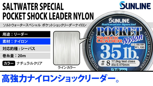 【ライン】 サンライン(SUNLINE) ソルトウォータースペシャル ポケットショックリーダーナイロン(SW SPECIAL POCKET SHOCK LEADER NYLON)