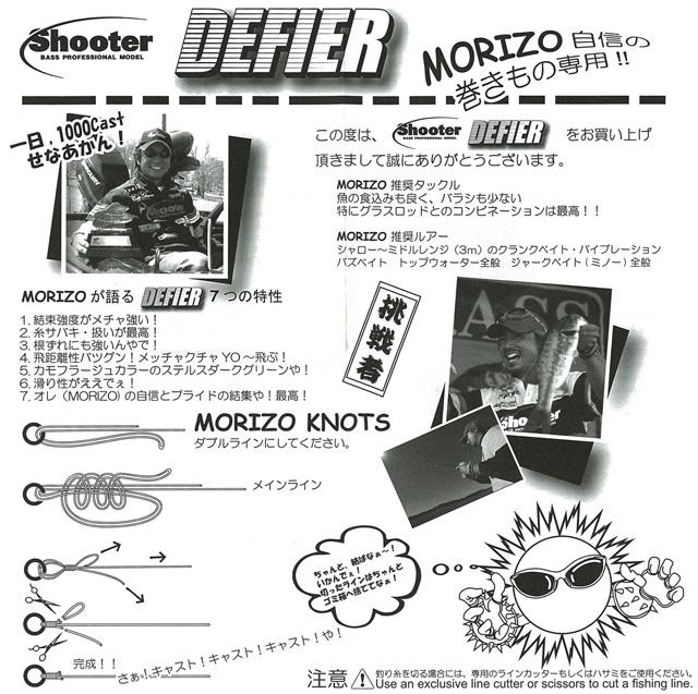 【ライン】 サンライン(SUNLINE) シューター・デファイアー(Shooter DEFIER)
