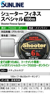 【ライン】 サンライン(SUNLINE) シューター フィネススペシャル 100m(Shooter Finesse Special)