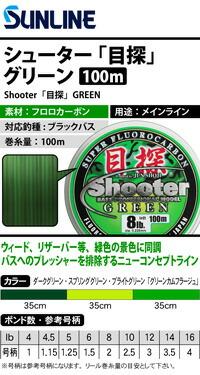 【ライン】 サンライン(SUNLINE) シューター「目探」グリーン(Shooter「目探」GREEN)