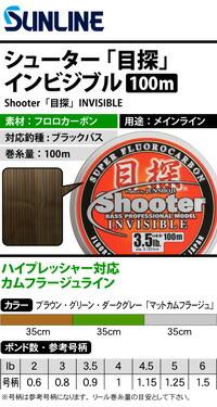 【ライン】 サンライン(SUNLINE) シューター「目探」インビジブル(Shooter「目探」INVISIBLE)