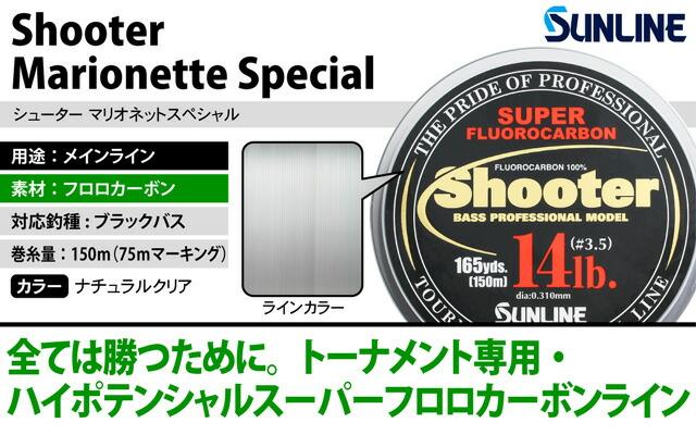 【ライン】 サンライン(SUNLINE) シューター マリオネットスペシャル 150m(Shooter Marionette Special)