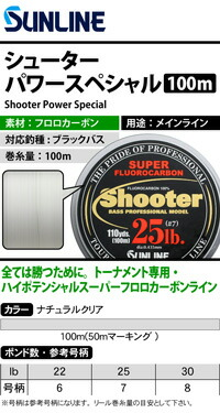 【ライン】 サンライン(SUNLINE) シューター・パワースペシャル 100m(Shooter Power Special)