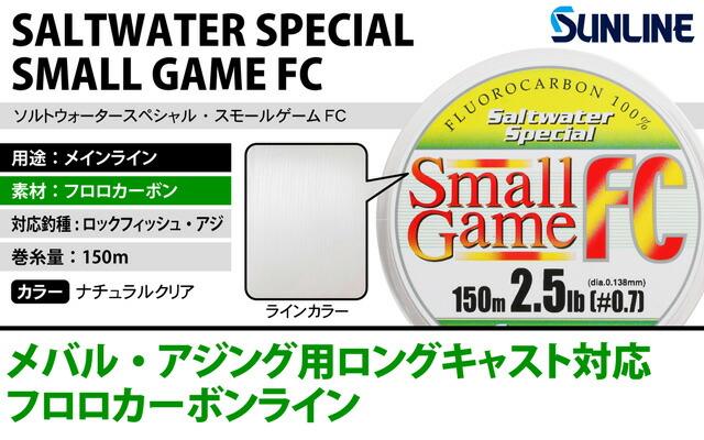 【ライン】 サンライン(SUNLINE) ソルトウォータースペシャル・スモールゲームFC 150m(SW SPECIAL SMALL GAME FC)