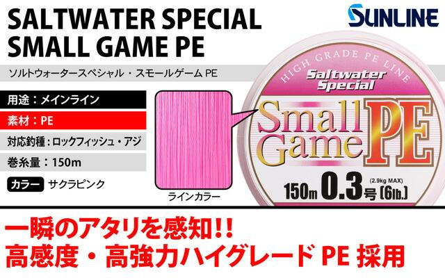 【ライン】 サンライン(SUNLINE) ソルトウォータースペシャル・スモールゲームPE 150m(SW SPECIAL SMALL GAME PE)
