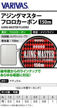 【ライン】 バリバス(VARIVAS)アジングマスター フロロカーボン 150m(AJING MASTER FLUORO)