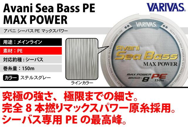 【ライン】 バリバス(VARIVAS)アバニ シーバスPE マックスパワー 150m(Avani Sea Bass PE MAX POWER)