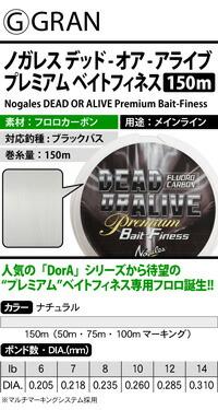 【ライン】 グラン(GRAN) ノガレス デッド-オア-アライブ プレミアム ベイトフィネス 150m(Nogales DEAD OR ALIVE Premium Bait-Finess)