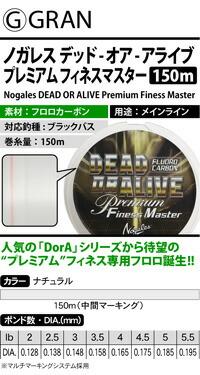 【ライン】 グラン(GRAN)ノガレス デッド-オア-アライブ プレミアム フィネスマスター 150m(Nogales DEAD OR ALIVE Premium Finess Master)