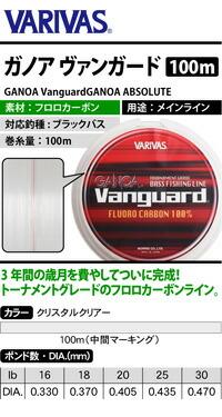 【ライン】 バリバス(VARIVAS)ガノア ヴァンガード(GANOA Vanguard)
