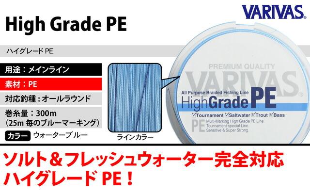 【ライン】 バリバス(VARIVAS) ハイグレードPE(High Grade PE)