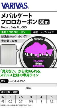 【ライン】 バリバス(VARIVAS) メバルゲート フロロカーボン 80m(Mebaru Gate FLUORO)