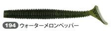 194 ウォーターメロン/ブラックフレーク