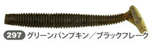 297 グリーンーパンプキン/ブラックフレーク