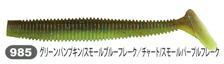 985 グリーンパンプキン/スモールブルーフレーク/スモールパープルフレーク