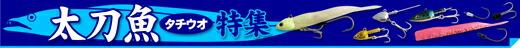 太刀魚特集