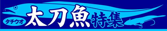 エコギア 太刀魚・タチウオ特集!!
