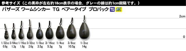 【シンカー】 ダイワ バザーズ ワームシンカー TG (ペアータイプ)