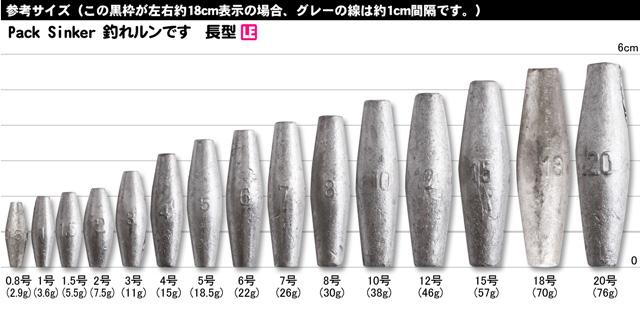 TAKATA (タカタ) 釣れルンです 長型 (パックおもりシリーズ)
