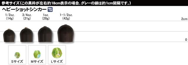 【バレットシンカー】 ザップ (ZAPPU) ヘビーショット