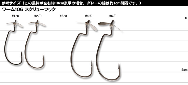 【ワームフック】 カツイチ デコイ Screw Hook WORM106 (スクリューフック ワーム106) (チューンドプラスシリーズ)