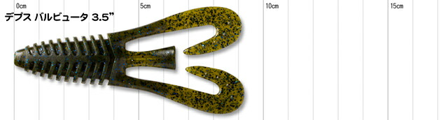 デプス バルピュータ 3.5インチ